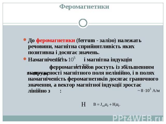До феромагнетики (ferrum - залізо) належать речовини, магнітна сприйнятливість яких позитивна і досягає значень. До феромагнетики (ferrum - залізо) належать речовини, магнітна сприйнятливість яких позитивна і досягає значень. Намагніченість і магніт…