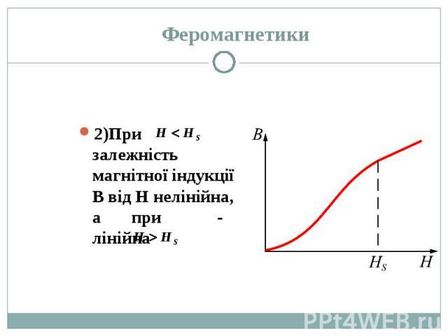 2)При залежність магнітної індукції В від Н нелінійна, а при - лінійна 2)При залежність магнітної індукції В від Н нелінійна, а при - лінійна
