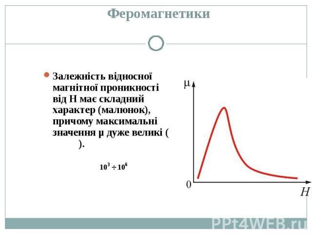 Залежність відносної магнітної проникності від Н має складний характер (малюнок), причому максимальні значення μ дуже великі ( ). Залежність відносної магнітної проникності від Н має складний характер (малюнок), причому максимальні значення μ дуже в…