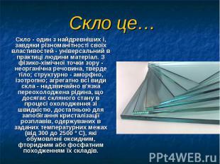Скло - один з найдревніших і, завдяки різноманітності своїх властивостей - уніве