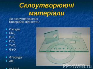До склоутворюючих матеріалів відносять: До склоутворюючих матеріалів відносять: