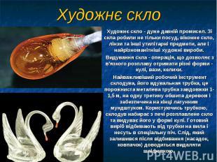 Художнє скло - дуже давній промисел. Зі скла робили не тільки посуд, віконне скл