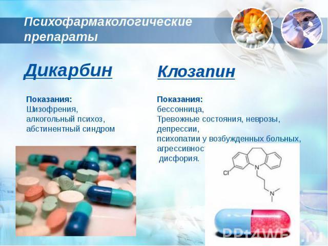 Психофармакологические препараты