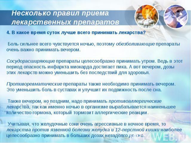 Несколько правил приема лекарственных препаратов