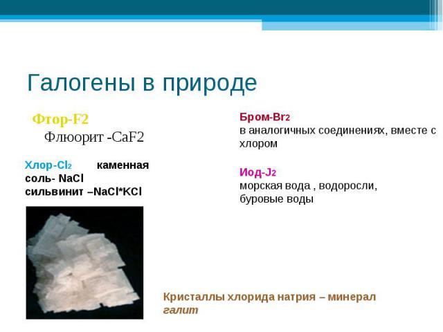 Фтор-F2 Флюорит -CaF2 Фтор-F2 Флюорит -CaF2