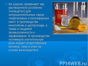 Их широко применяют как растворители (особенно этилацетат) для нитроцеллюлозных