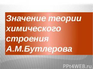 Значение теории химического строения А.М.Бутлерова
