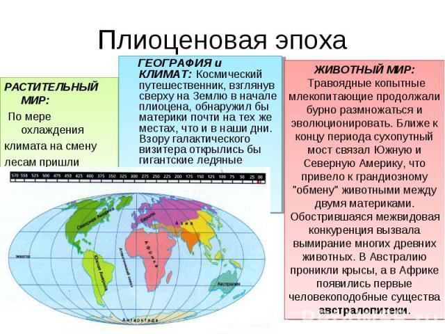 РАСТИТЕЛЬНЫЙ МИР: РАСТИТЕЛЬНЫЙ МИР: По мере охлаждения климата на смену лесам пришли степи.