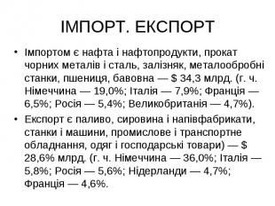 ІМПОРТ. ЕКСПОРТ Імпортом є нафта і нафтопродукти, прокат чорних металів і сталь,