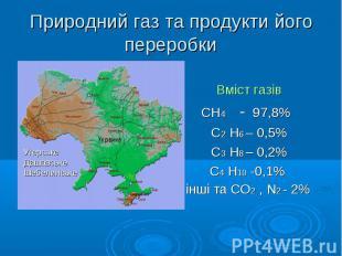 Вміст газів СН4 - 97,8% С2 Н6 – 0,5% С3 Н8 – 0,2% С4 Н10 -0,1% інші та СО2 , N2