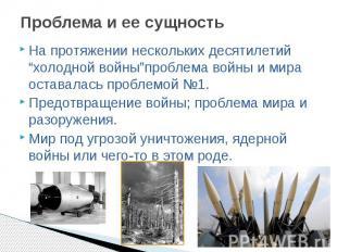 """Проблема и ее сущность На протяжении нескольких десятилетий """"холодной войны""""проб"""