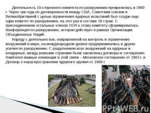 Деятельность 10-стороннего комитета по разоружению прекратилась в 1960 г. Через