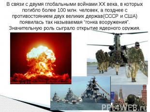 В связи с двумя глобальными войнами XX века, в которых погибло более 100 млн. че