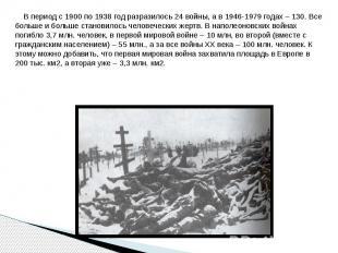 В период с 1900 по 1938 год разразилось 24 войны, а в 1946-1979 годах – 130. Все