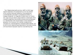 Так, Гейдельбергский институт (ФРГ) в 2006 году зарегистрировал 278 конфликтов.