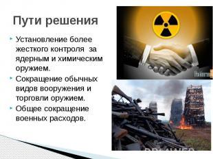 Пути решения Установление более жесткого контроля за ядерным и химическим