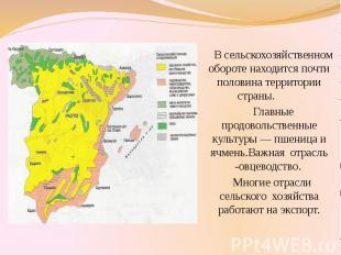 В сельскохозяйственном обороте находится почти половина территории страны. В сел