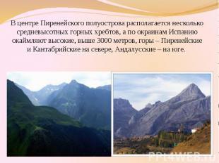 В центре Пиренейского полуострова располагается несколько средневысотных горных