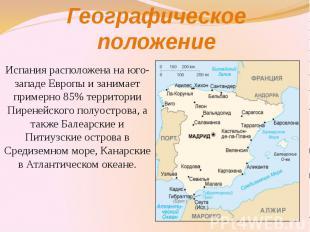 Географическое положение Испания расположена на юго-западе Европы и занимает при