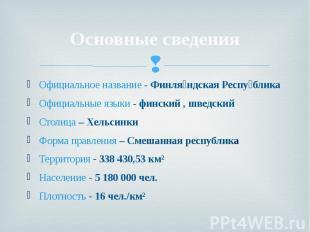 Основные сведения Официальное название - Финля ндская Респу блика Официальные яз