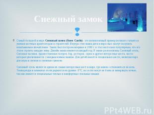 Снежный замок Самый большой в миреСнежный замок (Snow Castle)- это в