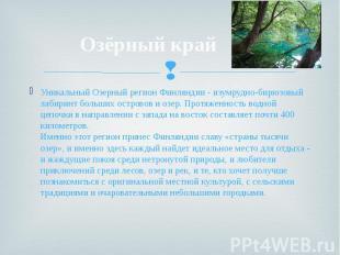 Озёрный край Уникальный Озерный регион Финляндии - изумрудно-бирюзовый лабиринт