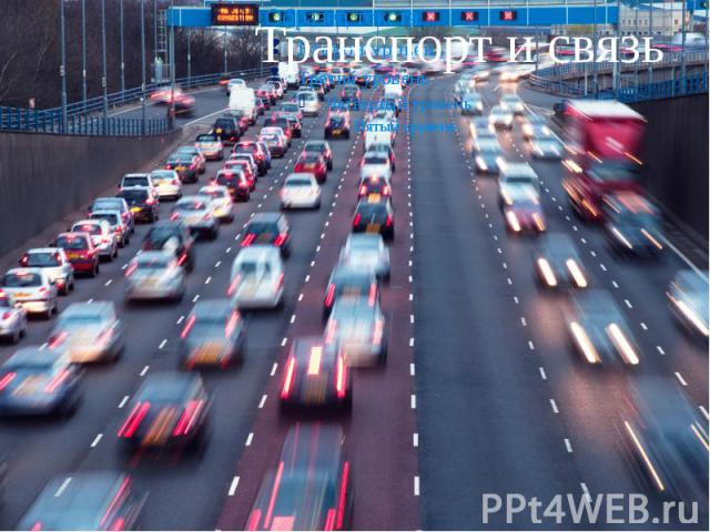 Транспорт и связь