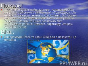Поїхали! Щоденні регулярні рейси Москва - Астана і Москва - Алма-Ата здійснюють