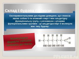 Склад і будова глюкози