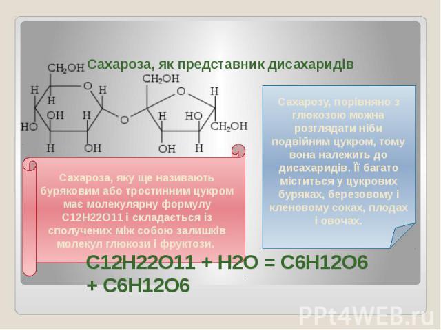 Сахароза, як представник дисахаридів