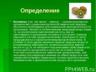 Определение Витамины (лат. vita жизнь + амины)— низкомолекулярные органиче