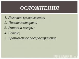 Легочное кровотечение; Легочное кровотечение; Пиопневмоторакс; Эмпиема плевры; С
