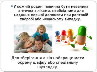У кожній родині повинна бути невелика аптечка з ліками, необхідними для надання