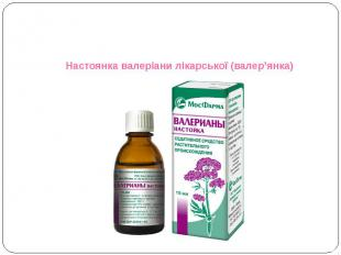 Настоянка валеріани лікарської (валер'янка)