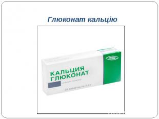 Глюконат кальцію