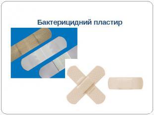 Бактерицидний пластир