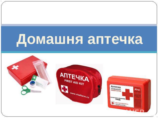 Домашня аптечка