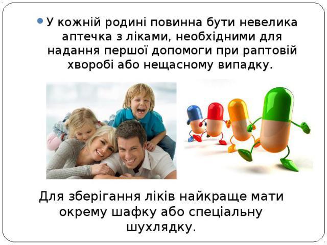 У кожній родині повинна бути невелика аптечка з ліками, необхідними для надання першої допомоги при раптовій хворобі або нещасному випадку. У кожній родині повинна бути невелика аптечка з ліками, необхідними для надання першої допомоги при раптовій …