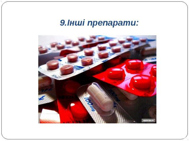 9.Інші препарати: