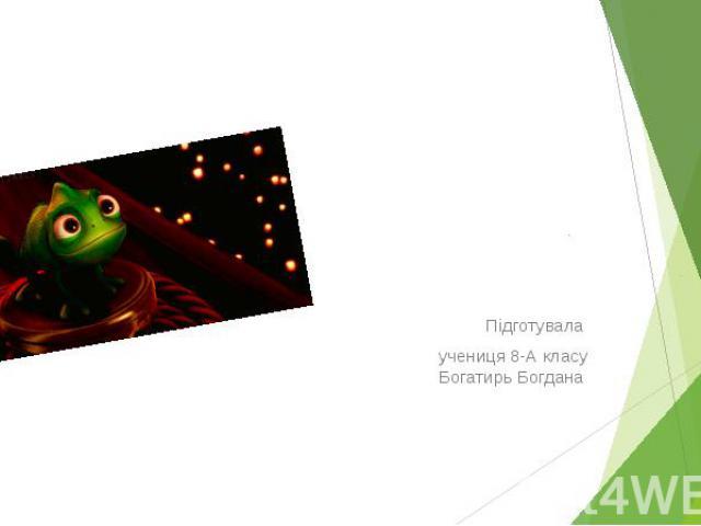 Хамелеон Підготувала учениця 8-А класу Богатирь Богдана
