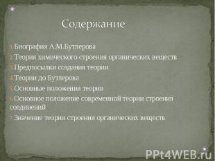Биография А.М.Бутлерова Теория химического строения органических веществ Предпос