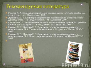 Горелов А. А. Концепции современного естествознания – учебное пособие для студ.