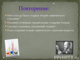 Кем и когда была создана теория химического строения? Кем и когда была создана т