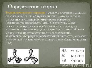Теория химического строения - учение о строении молекулы, описывающее все те её