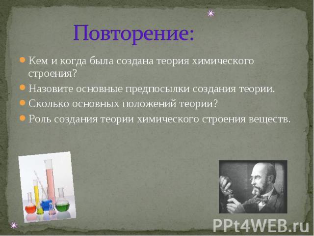 Кем и когда была создана теория химического строения? Кем и когда была создана теория химического строения? Назовите основные предпосылки создания теории. Сколько основных положений теории? Роль создания теории химического строения веществ.