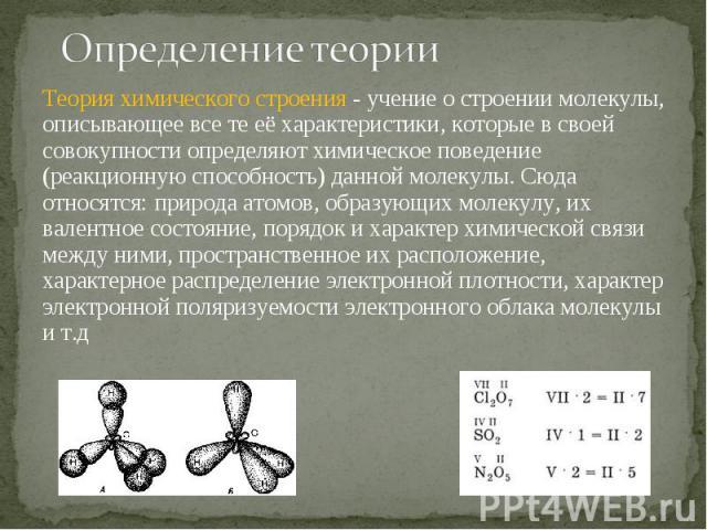 Теория химического строения - учение о строении молекулы, описывающее все те её характеристики, которые в своей совокупности определяют химическое поведение (реакционную способность) данной молекулы. Сюда относятся: природа атомов, образующих молеку…