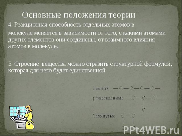 Основные положения теории 4. Реакционная способность отдельных атомов в молекуле меняется в зависимости от того, с какими атомами других элементов они соединены, от взаимного влияния атомов в молекуле. 5. Строение вещества можно отразить структурной…