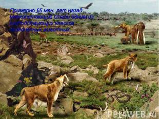 Примерно 65 млн. лет назад млекопитающие стали одним из господствующих классов п