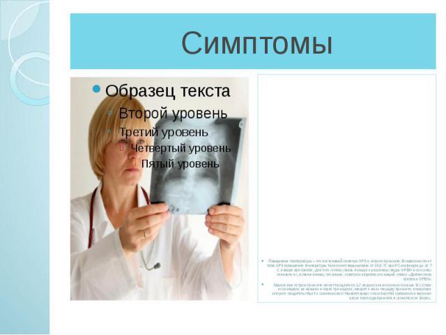 Признаки бронхиальной астмы у взрослого без температуры