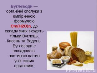 Вуглеводи— органічні сполуки з емпіричною формулою Cm(H2O)n, до складу яки